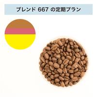 フィットするコーヒーNo.667の定期プラン