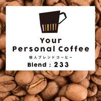 個人ブレンドコーヒー ブレンド 233の定期プラン