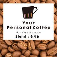 個人ブレンドコーヒー 646