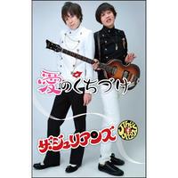 【CD】ザ・ジュリアンズ 愛のくちづけ(日本エンカフォン)