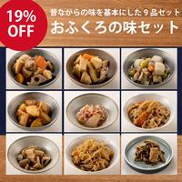 【定期便】おふくろの味 9品セット(定期便につき本州は送料無料です)