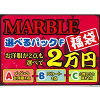 【MARBLE】お好きなメイン服+スカートが選べるパック/F