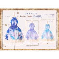 【Estryllia Enhillia】「カイオスの天空神殿」DRESS