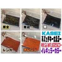 【KASEI】革パッチキーホルダー(2134-X308)