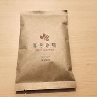 スペシャルティ 【期間限定】ルワンダ コーパック キロレロ 100g