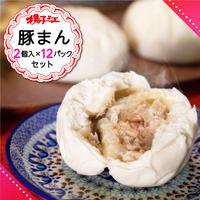 揚子江の豚まん 24個