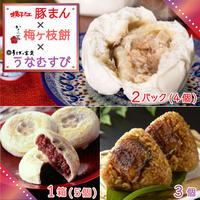 『揚子江の豚まん』『うなむすび』『梅ヶ枝餅』セット