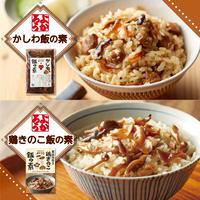 「かしわ飯の素・鶏きのこ飯の素」セット【送料無料】
