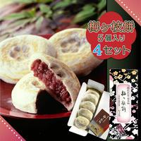 梅ケ枝餅 20個  (5個入り箱×4セット)
