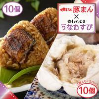 「揚子江の豚まん 5パック」と「うなむすび 10個」セット