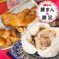 揚子江の豚まん・豚足セット