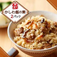 「かしわ飯の素」 2個セット   【送料無料】