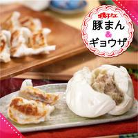 揚子江の豚まん・餃子セット