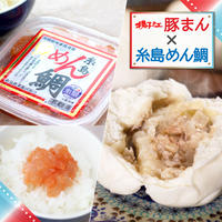 「揚子江の豚まん」と「糸島めん鯛」セット