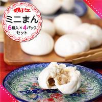 揚子江のミニ豚まん   24個