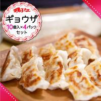 揚子江の餃子 40個