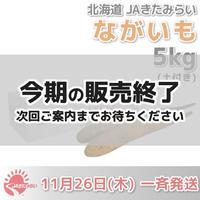 長芋(土付き) 秀 5kg【北海道 JAきたみらい産】 11/26一斉発送