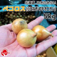 ペコロス(小玉ねぎ・プチオニオン) 5kg【北海道 JAきたみらい】
