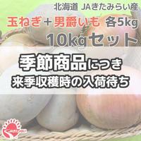 北見玉ねぎ+男爵いも 10kgセット【北海道 JAきたみらい産】