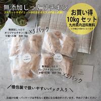 KiMAET保存料なし無添加しっとりチキン10kg・沖縄を除く九州地方は送料無料です 100gあたりのたんぱく質20g以上