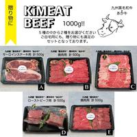 KiMEATセレクトBEEF 1000g!