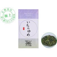 有機栽培うれしの茶 いちのゆめ【極上】