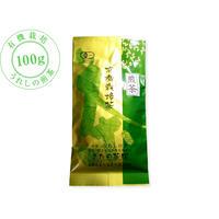 有機栽培 うれしの煎茶【颯】(100g)