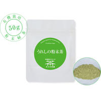 有機栽培 うれしの粉末茶