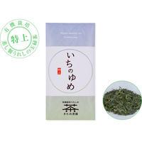 有機栽培うれしの茶 いちのゆめ【特上】