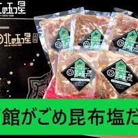 「5個セット」味付けジンギスカン【函館がごめ昆布塩だれ】上質!厳選ラム