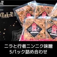 「5個セット」味付けジンギスカン【ニラと行者ニンニク味噌】上質!厳選ラム