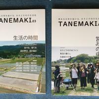 【TANEMAKI2冊セット】「TANEMAKI.03ー生活の時間」「TANEMAKI.02―営みの中へ」まきどき村の生活誌/編 唐澤頼充