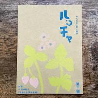 ルッチャ 第三號 / 青木真兵・海青子(ルチャ・リブロ)