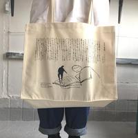 トートバッグ『ある夜、図書館で』 / 柴田元幸 × 横山雄