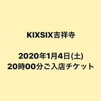 2020年1月4日(土) 20時ご入店チケット