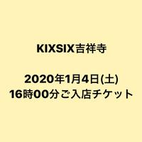 2020年1月4日(土) 16時ご入店チケット