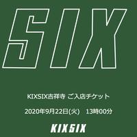 2020年9月22日(火) 13時00分 ご入店チケット
