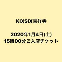 2020年1月4日(土) 15時ご入店チケット