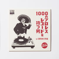 7inch Record / White