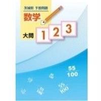 茨城県 予想問題 数学 大問123