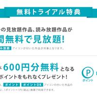 U-NEXT無料トライアル:アフィリエイト記事(5000文字)
