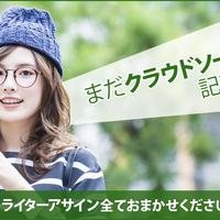 【@1円:リクエスト】1500文字×5記事