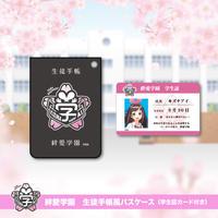 【絆愛学園】生徒手帳風パスケース(学生証風カード付き)