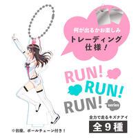 【RUN!RUN!RUN!シリーズ】トレーディングアクリルスタンドキーホルダー