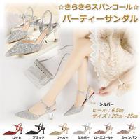 【大人気】 華やか スパンコール ラメ パーティー サンダル ハイヒール 大きいサイズ 結婚式 ドレス シルバー 銀  1418