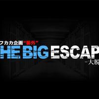 『THE BIG ESCAPE -大脱獄-』上演台本