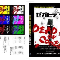 CONTE-RIBUTE『ゼガヒデモ』Blu-ray(2枚組)