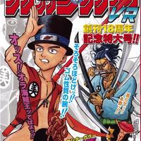 カカフカカVR『週刊少年カカフカカVR』  Blu-ray版(2枚組)
