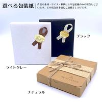 [無料] 3種類から選べる包装紙