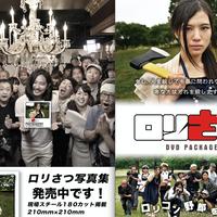 DVD&写真集セット